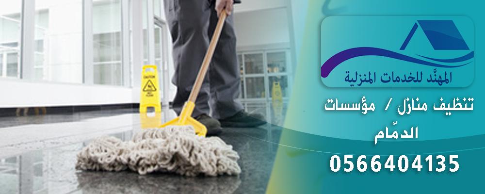 شركة تنظيف بالدمام-0566404135