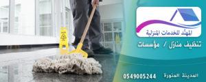 شركة تنظيف بالمدينة المنورة 0549005244
