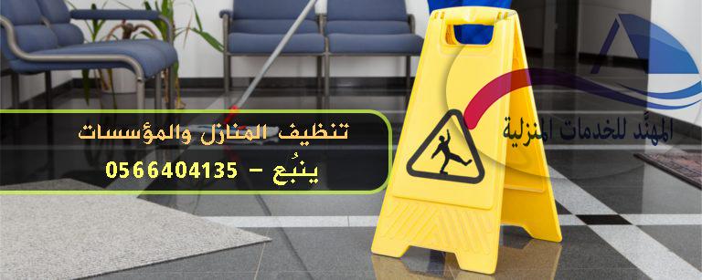شركة تنظيف بينبع 0566404135