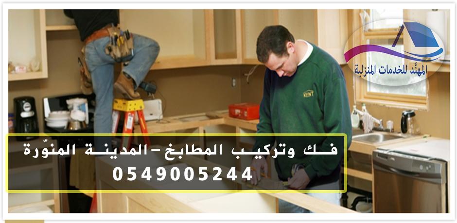 تركيب مطابخ بالمدينة المنورة 0549005244 مع الفك