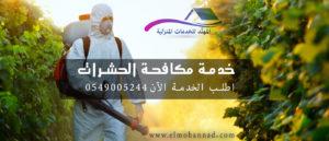 شركة رش حشرات بالمدينة المنورة 0549005244