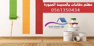 معلم دهانات بالمدينة المنورة