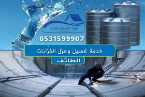 شركة غسيل خزانات بالطائف